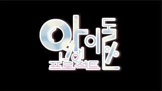 [FULL]  '아이돌 연애 프로젝트' - ABLE […