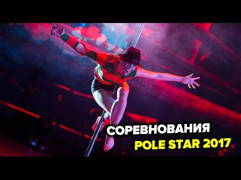 POLE STAR 2017 - Соревенования САМАРА (ФЛЕКС-СПОРТ)