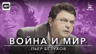 Война и мир. Фильм 4. Пьер Безухов (с тифлокомментариями)