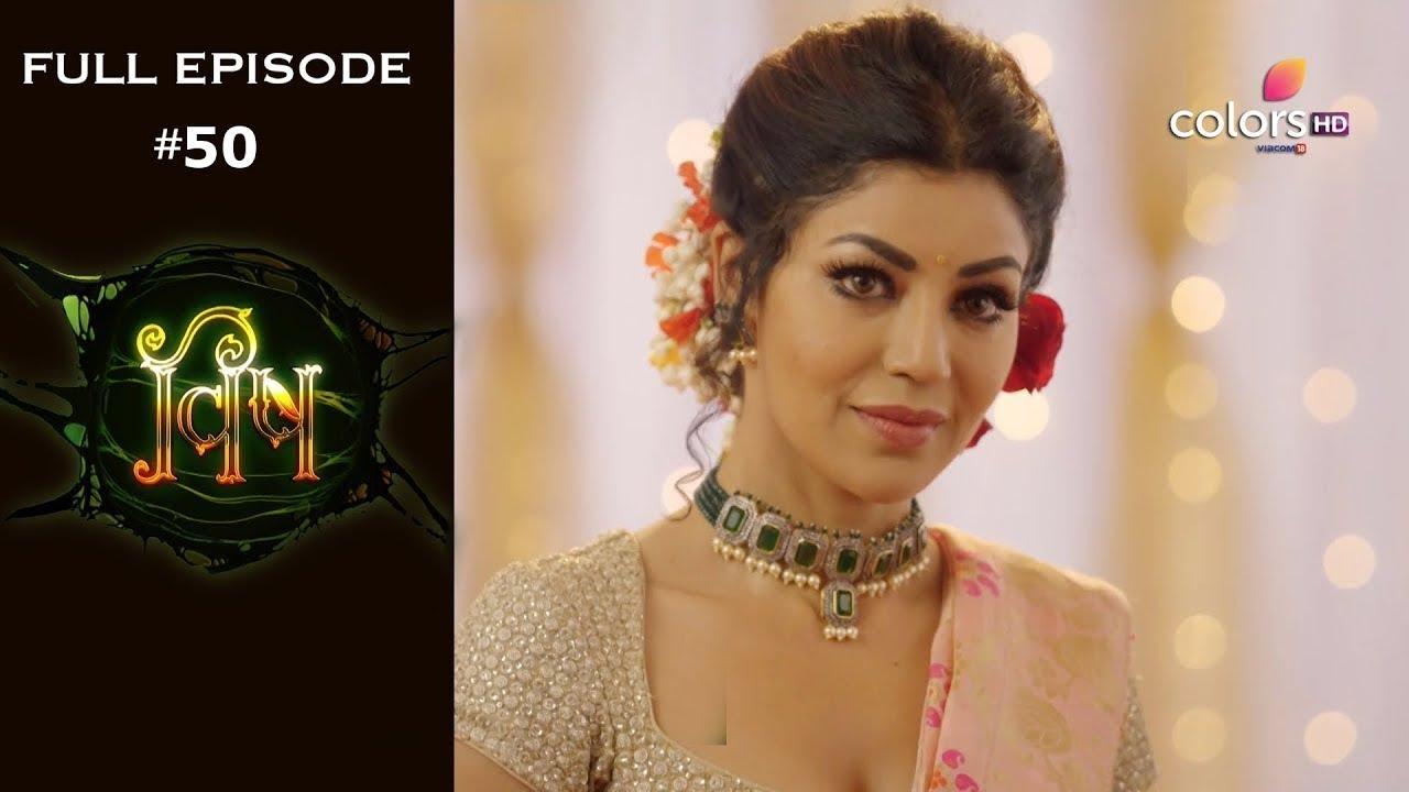 Download Vish - Full Episode 50 - With English Subtitles
