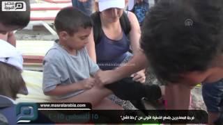 مصر العربية | فرحة المهاجرين بقطع الخطوة الأولى من