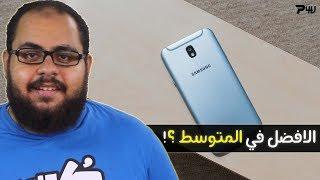 Samsung Galaxy J7 / J5 Pro Impressions | افضل ما قدمته سامسونج للفئة المتوسطة 😍