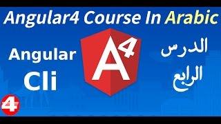 learn angular 4 in arabic   angular cli 4   angular 4 كورس