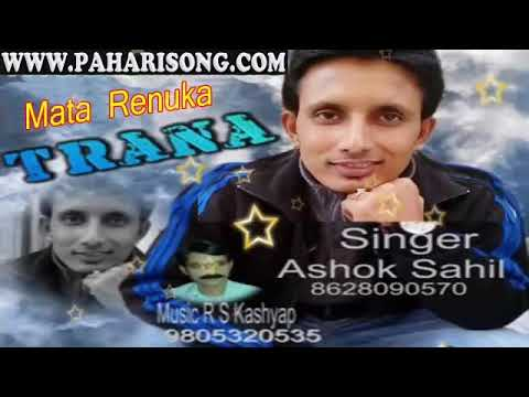 New Pahari Song |Renuka maiya |Ashok Sahil