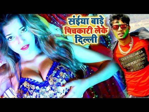 2018 का सबसे हिट होली VIDEO SONG - Neelkamal Singh - Saiya Bade Pichkari Leke - Bhojpuri Holi Songs