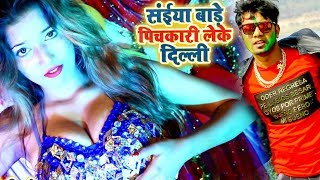 2018 का सबसे हिट होली VIDEO SONG Neelkamal Singh Saiya Bade Pichkari Leke Bhojpuri Holi Songs