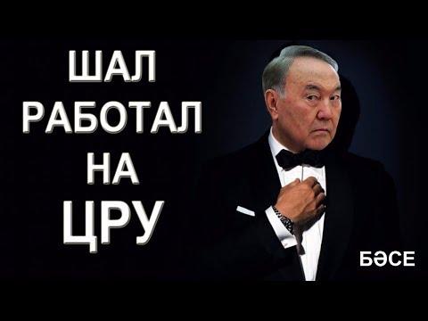 Агент ЦРУ помог Назарбаеву заработать миллионы долларов/ БАСЕ