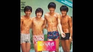 夏の誘惑 (1971年7月1日) 作詞:北公次 作曲:鈴木邦彦 ごらんあの海 ...