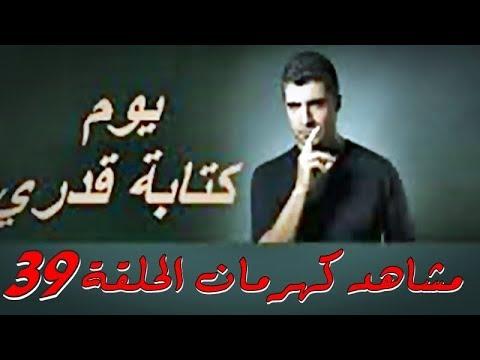 مسلسل يوم كتابة قدري ♥ مشاهد Kahraman ♥ الحلقة 39 thumbnail