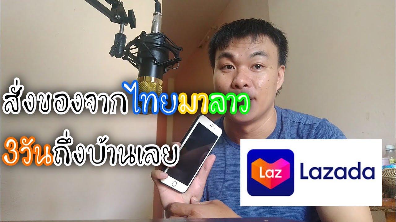 คนลาวสั่งของจากไทย lazada ວິທີສັ່ງເຄື່ອງຈາກໄທມາລາວດ້ວຍຕົວເອງ