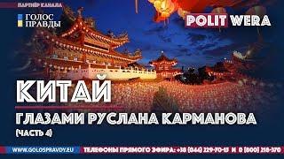 Россия:Китай: Пояс варваров или союз? Руслан Карманов из Гонконга