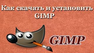 Как скачать и установить GIMP бесплатно на русском (2017)