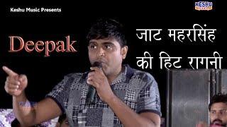 जाट महरसिंह की हिट रागनी || supper hit haryanvi ragni 2017 || deepak || holambi ragni || keshu music