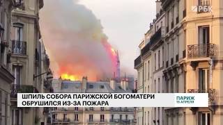 Пожар в Соборе Парижской Богоматери. Шпиль Нотр Дам Де Пари обрушился из-за пожара.