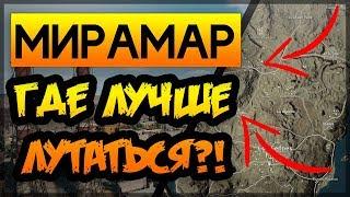 ПУБГ - 5 ЛУЧШИХ МЕСТ для ЛУТАНИЯ на новой карте/Гайд МИРАМАР/ ПАБГ ГДЕ НАЙТИ ЛУТ на Пустынной Карте?