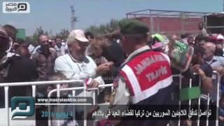 مصر العربية | تواصل تدفق اللاجئين السوريين من تركيا لقضاء العيد في بلادهم