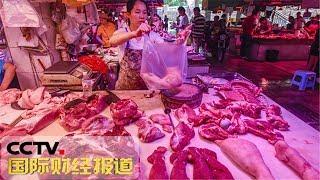 [国际财经报道]热点扫描 上海:猪肉批发价出现回落 多措并举保供应稳价格  CCTV财经