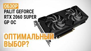 Огляд відеокарти Palit GeForce RTX 2060 SUPER GP OC: Оптимальний вибір?