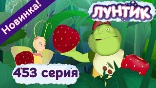 Лунтик - 453 серия. Вредина. Новые серии 2017 года(, 2016-04-22T06:00:00.000Z)