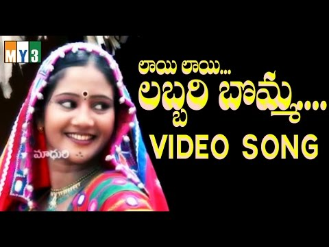 Lai Labbaru Bommo Video Songs | Folk Songs | Telangana Folk Hit Songs