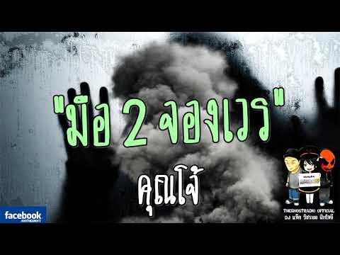 THE GHOST RADIO   มือ2จองเวร   คุณโจ้   18 พฤศจิกายน 2560   TheghostradioOfficial