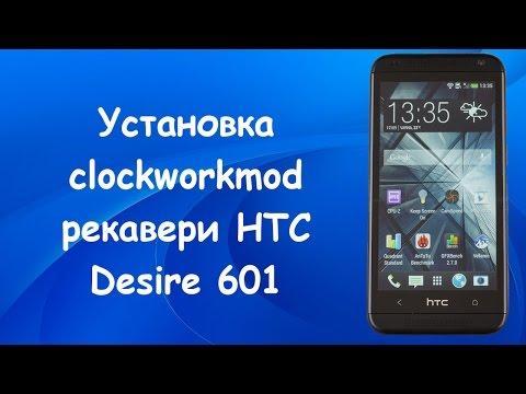 Инструкция по установке Clockworkmod Recovery на HTC Desire 601!!!
