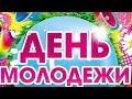 Районный праздник к Дню молодежи. Часов Яр 25.06.2017.