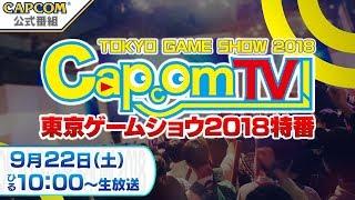 カプコンTV!東京ゲームショウ2018<9/22>特番