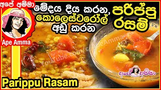 Parippu Kayam Recipe