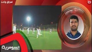 بالفيديو: ما هي حظوظ  المنتخب الوطني للشباب في نهائيات آسيا؟ | رياضة