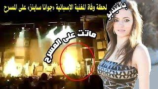 """بالفيديو : لحظة و فـ ـاااة المغنية الإسبانية جوانا ساينز """"Joana Sanz"""" وهى تغني على المسرح"""