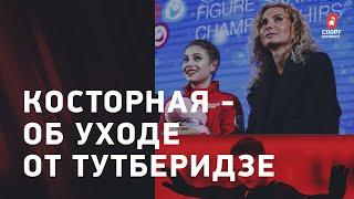 КОСТОРНАЯ против ответок ТУТБЕРИДЗЕ Неймется скажи всё глаза в глаза дебют с Плющенко