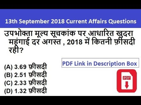 13th September 2018 Current Affairs || Current Affairs in Hindi || Download PDF