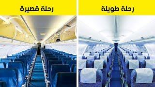 هل تعلم لماذا لون مقاعد الطائرات ازرق ؟ thumbnail