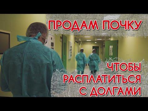 Почему казахстанцы продают свои почки? Пересадка органов в стране / Специальный репортаж