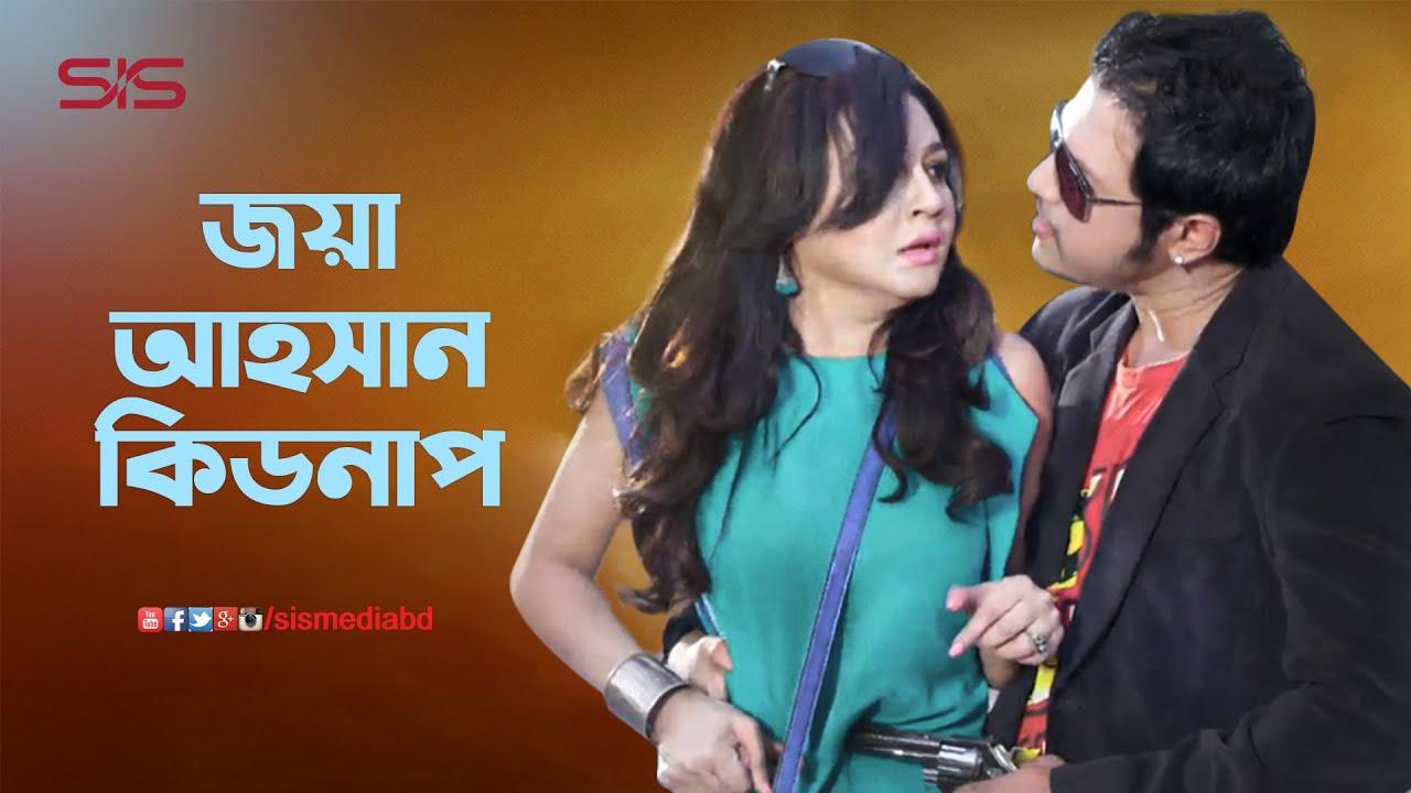 জয়া আহসান কিডনাপ | Joya Ahasan | Mousumi Hamid | Emon | Movie Scene | SIS Media