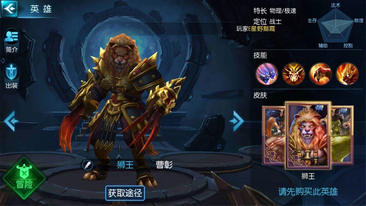 Moba Lengend | 3q 360 mobi - Review nhẹ skin Tào Chương sư tử hống