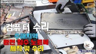 노트북수리 컴퓨터수리 울산 수해지역 완전 침수노트북 세…