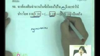 ข้อสอบคณิต ป.6 เข้าม.1 part 13_13.flv
