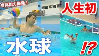 【人生初】水球にチャレンジしたら身体能力だけでプロから点は取れるのか!?