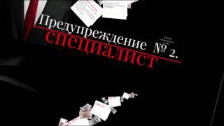 видео Реестр специалистов в строительстве