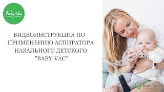 Аспиратор назальный детский Baby-Vac. Видео инструкция по применению.(Аспиратор для носа детский назальный Baby-Vac (Бейби-Вак) - это уникальный прибор, который позволит просто,..., 2014-05-06T20:41:14.000Z)