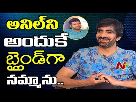 Ravi Teja About Believing Anil Ravipudi || Raja The Great || Exclusive Interview || NTV