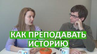 ПРОФОРИЕНТАЦИЯ: Екатерина Феребова об истории, школе и зарплате учителя