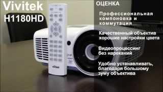 Проектор Vivitek H1180HD для домашнего кинотеатра(3D Full HD, DLP, 2D-3D, DLP Link или подключение внешних ИК/РЧ синхронизаторов, 12V триггер, выход 5V USB для запитывания..., 2014-03-04T23:14:06.000Z)