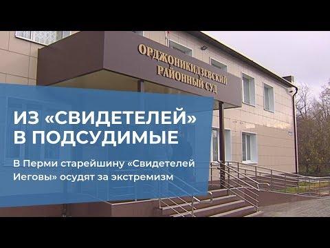 В Перми старейшину «Свидетелей Иеговы» осудят за экстремизм