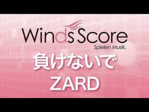 WSL-11-011 負けないで/ZARD(吹奏楽セレクション)