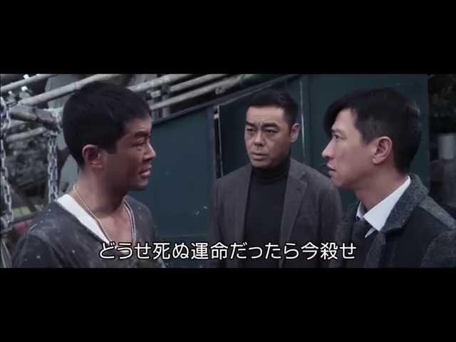 ラウ・チンワン、ルイス・クー、ニック・チョンら共演の香港アクションが上陸!映画『レクイエム 最後の銃弾』予告編
