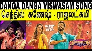 Danga danga செந்தில் கணேஷ் ராஜலக்ஷ்மி பாடிய பாடல் | viswasam songs