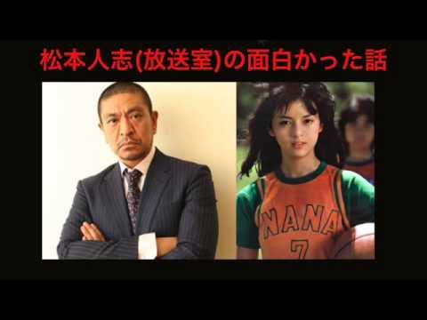 初めて夢精した話、岡田奈々〜松本人志(放送室)の面白かった話